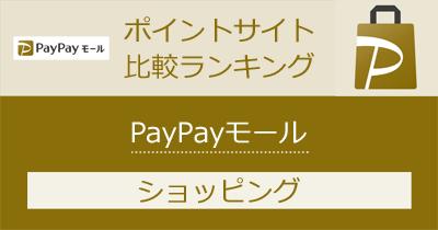 PayPayモールのポイントサイト比較・報酬ランキング