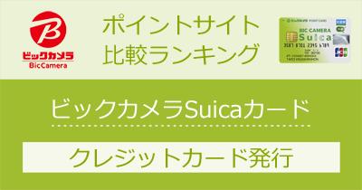 ビックカメラSuicaカード(ビューカード)のポイントサイト比較・報酬ランキング