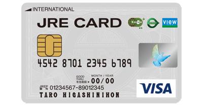 JRE CARD(ビューカード)のポイントサイト比較・報酬ランキング