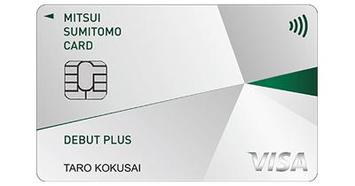 三井住友カード デビュープラスのポイントサイト比較・報酬ランキング