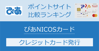 ぴあ NICOSカードのポイントサイト比較・報酬ランキング