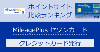 MileagePlus セゾンカードのポイントサイト比較・報酬ランキング