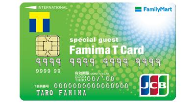 ファミマTカードのポイントサイト比較・報酬ランキング