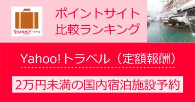 Yahoo!トラベル(国内宿泊2万円未満)のポイントサイト比較・報酬ランキング