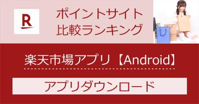 楽天市場アプリ【Android】のポイントサイト比較・報酬ランキング