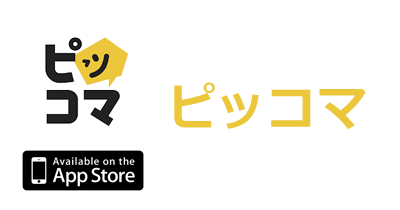ピッコマ【iOS】|マンガアプリのポイントサイト比較・報酬ランキング