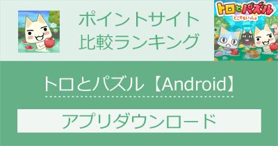 トロとパズル~どこでもいっしょ~【Android】のポイントサイト比較・報酬ランキング