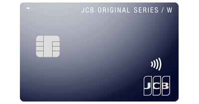 JCB CARD W(JCB ORIGINAL SERIES)のポイントサイト比較・報酬ランキング