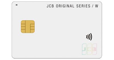 JCB CARD W plus L(JCB ORIGINAL SERIES)のポイントサイト比較・報酬ランキング