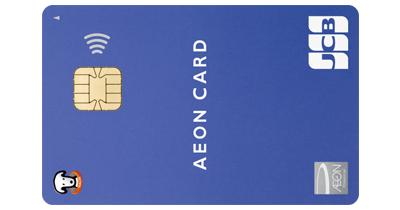 イオンカード(WAON一体型)のポイントサイト比較・報酬ランキング