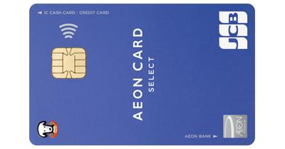イオンカードセレクト(通常デザイン)のポイントサイト比較・報酬ランキング