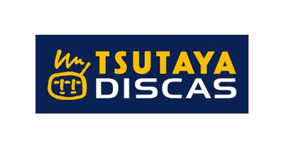 TSUTAYA DISCAS(有料会員)|宅配レンタル・動画配信のポイントサイト比較・報酬ランキング