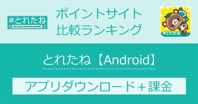 とれたね【Android】|オンラインクレーンゲームのポイントサイト比較・報酬ランキング