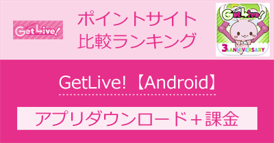 GetLive!【Android】|オンラインクレーンゲームのポイントサイト比較・報酬ランキング