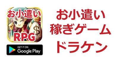 DORAKEN【Android】|スマホゲームのポイントサイト比較・報酬ランキング