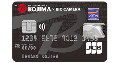 コジマ×ビックカメラカードのポイントサイト比較・報酬ランキング