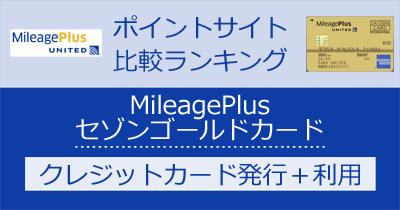 MileagePlus セゾンゴールドカードのポイントサイト比較・報酬ランキング