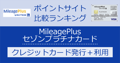 MileagePlus セゾンプラチナカードのポイントサイト比較・報酬ランキング
