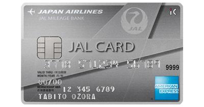 JALカード アメリカン・エキスプレス・カードのポイントサイト比較・報酬ランキング