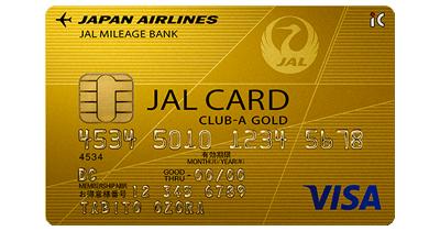 JALカード VISA CLUB-Aカード・ゴールドカードのポイントサイト比較・報酬ランキング