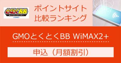 GMOとくとくBB WiMAX2+(月額割引)のポイントサイト比較・報酬ランキング