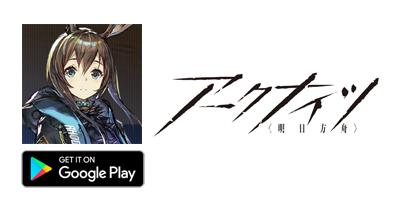 アークナイツ【Android】|タワーディフェンスゲームのポイントサイト比較・報酬ランキング