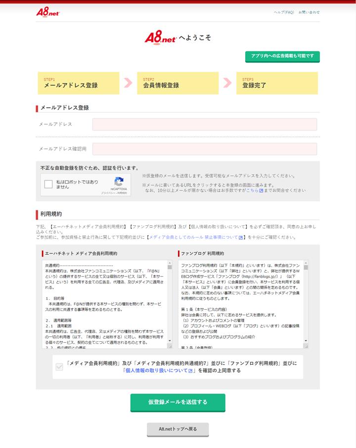 A8.netの登録方法|Step2:メールアドレス登録