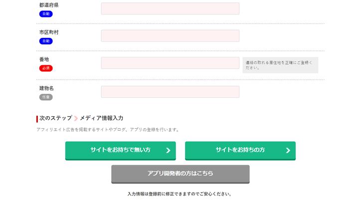 A8.netの登録方法|Step3:基本情報入力
