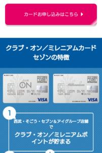 クラブオン/ミレニアムカード セゾン クレジットカード申し込み