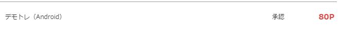 「デモトレ」アプリダウンロードでのポイント獲得実績