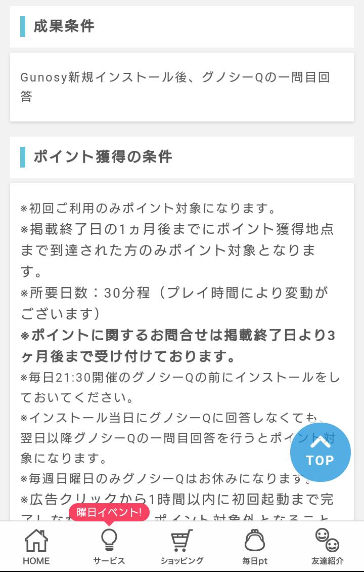 「グノシー(Gunosy)」アプリダウンロードのポイント獲得条件