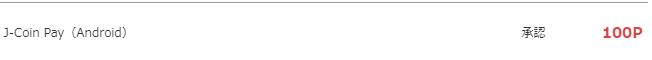「J-Coin Pay」アプリダウンロードでのポイント獲得実績