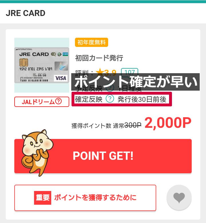 登録・紹介キャンペーンの条件を満たすためのモッピーでのポイント獲得(JRE CARD)