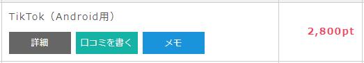 「TikTok」アプリダウンロードでのポイント獲得実績