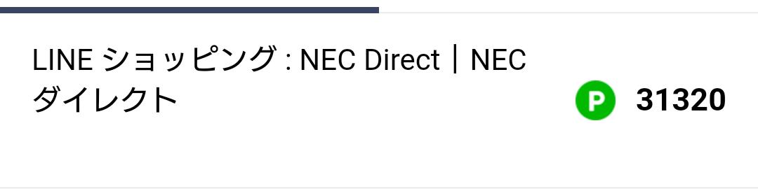 「NECダイレクト」ショッピングでのポイント獲得実績