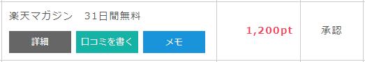 「楽天マガジン」無料お試し登録でのポイント獲得実績