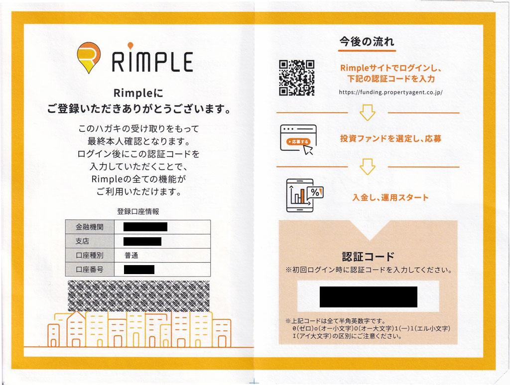 「Rimple」認証コードハガキ