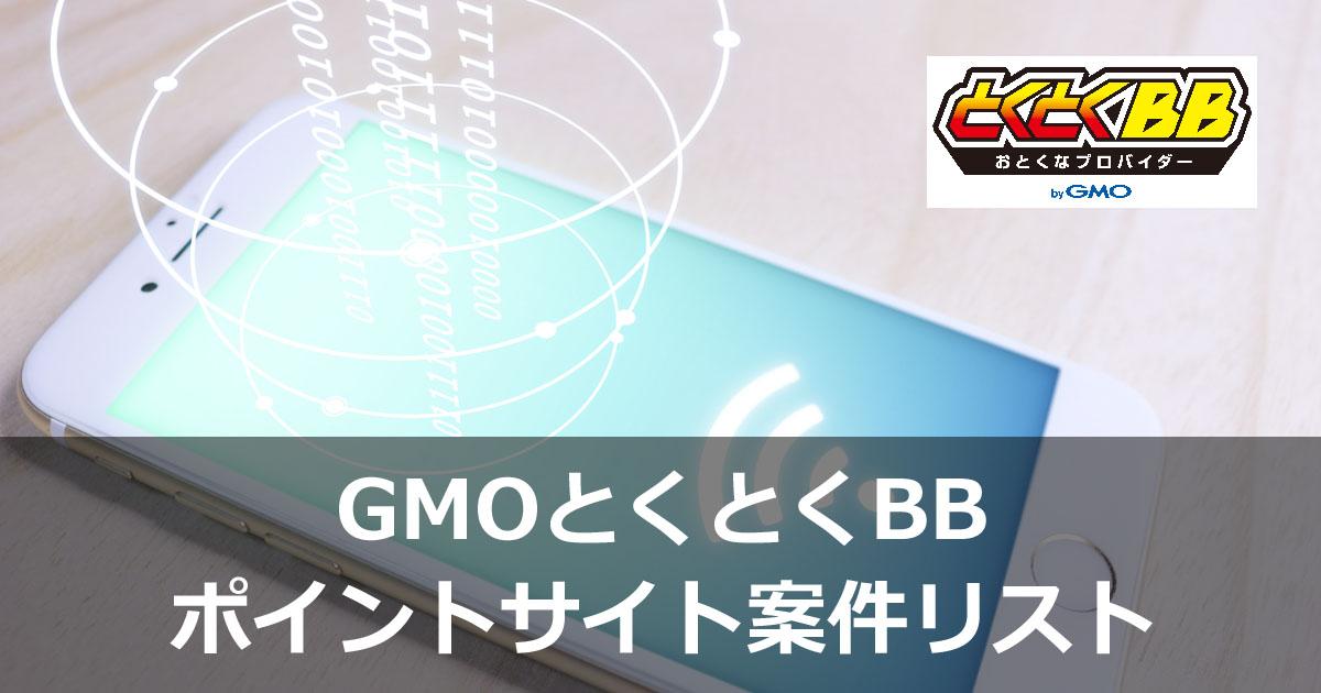 GMOとくとくBBのポイントサイト案件リスト
