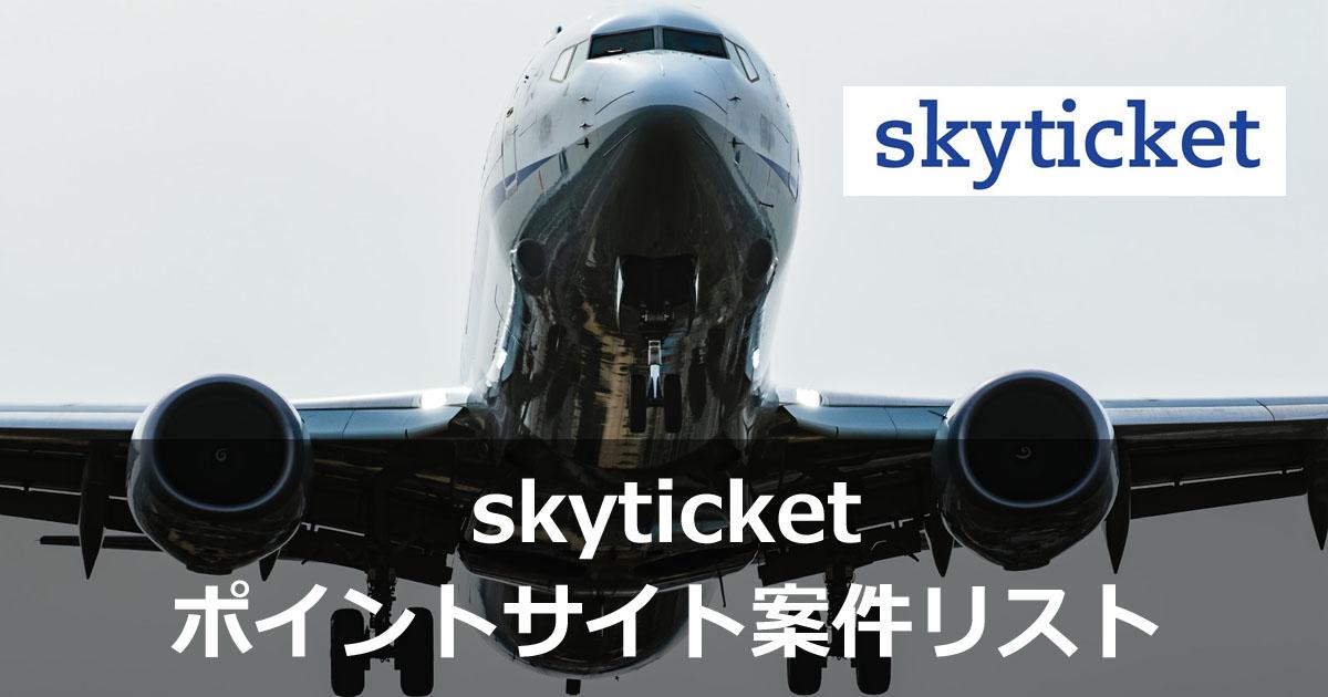 skyticketのポイントサイト案件リスト