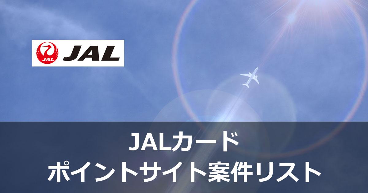 JALカードのポイントサイト案件リスト
