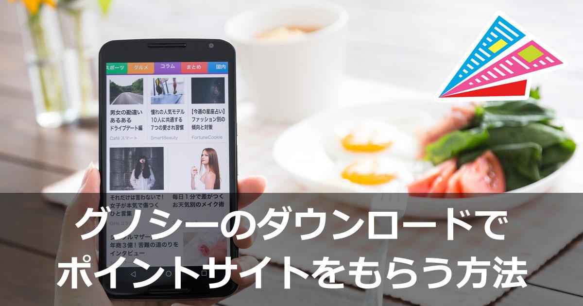 ニュースアプリ「グノシー(Gunosy)」のアプリダウンロードでポイントをもらう方法