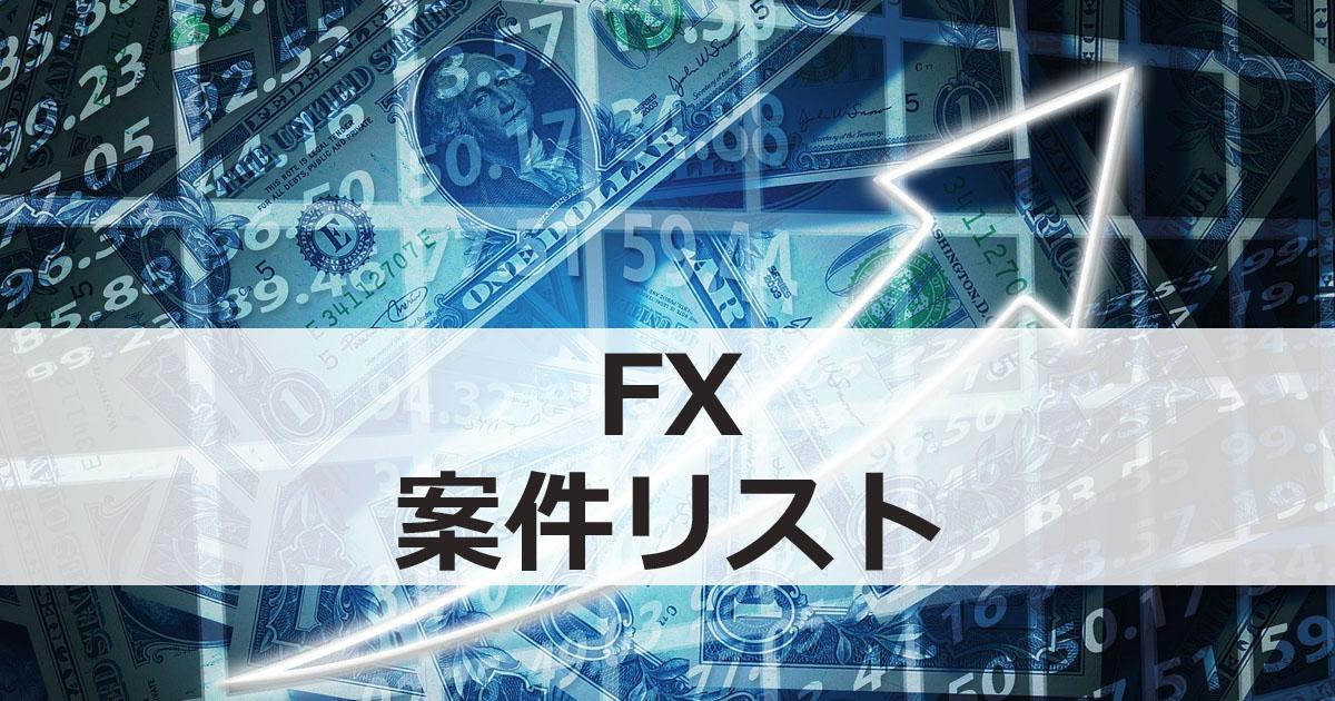 FX(外国為替証拠金取引)案件リスト