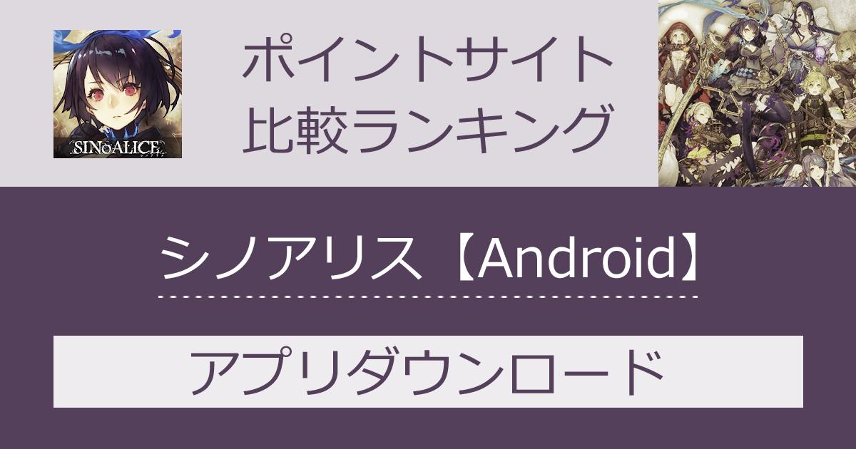 ポイントサイトの比較ランキング。スマホゲーム「シノアリス【Android】」をポイントサイト経由でダウンロードしたときにもらえるポイント数で、ポイントサイトをランキング。