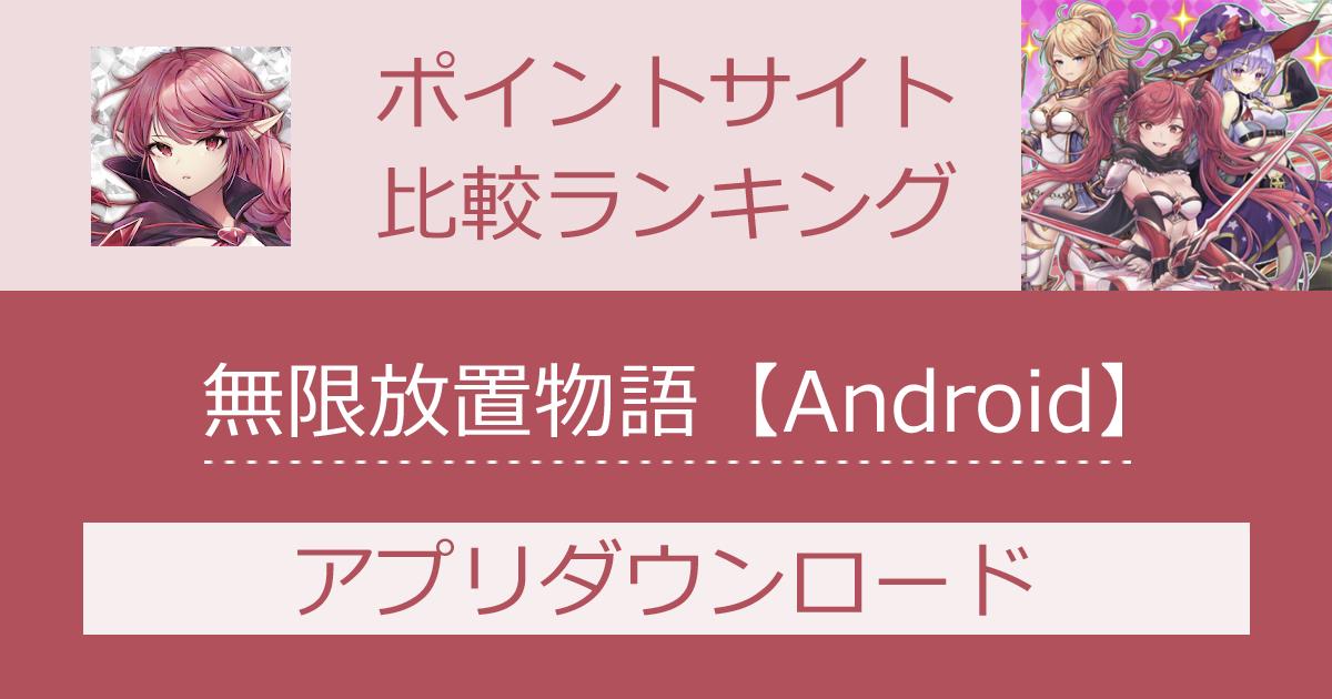 ポイントサイトの比較ランキング。スマホゲーム「無限放置物語【Android】」をポイントサイト経由でダウンロードしたときにもらえるポイント数で、ポイントサイトをランキング。