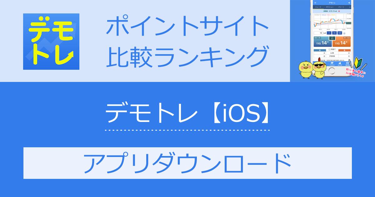 ポイントサイトの比較ランキング。FXデモトレードアプリ「デモトレ【iOS】」をポイントサイト経由でダウンロードしたときにもらえるポイント数で、ポイントサイトをランキング。