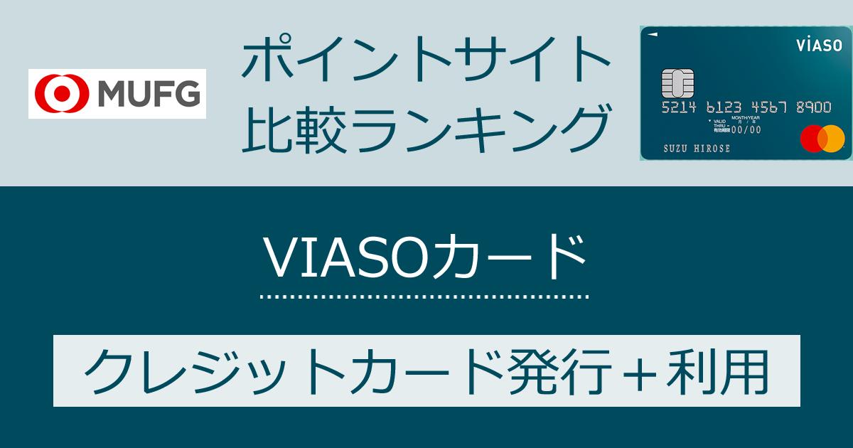 ポイントサイトの比較ランキング。三菱UFJニコスのクレジットカード「VIASOカード」をポイントサイト経由で発行したときにもらえるポイント数で、ポイントサイトをランキング。