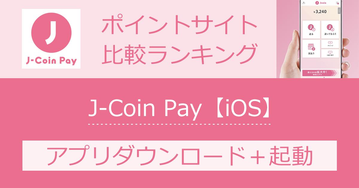 ポイントサイトの比較ランキング。銀行の送金・決済アプリ「J-Coin Pay【iOS】」をポイントサイト経由でダウンロードしたときにもらえるポイント数で、ポイントサイトをランキング。