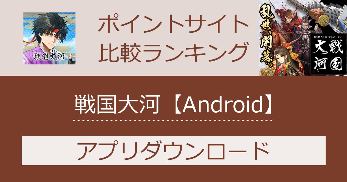 ポイントサイトの比較ランキング。スマホゲーム「戦国大河【Android】」をポイントサイト経由でダウンロードしたときにもらえるポイント数で、ポイントサイトをランキング。