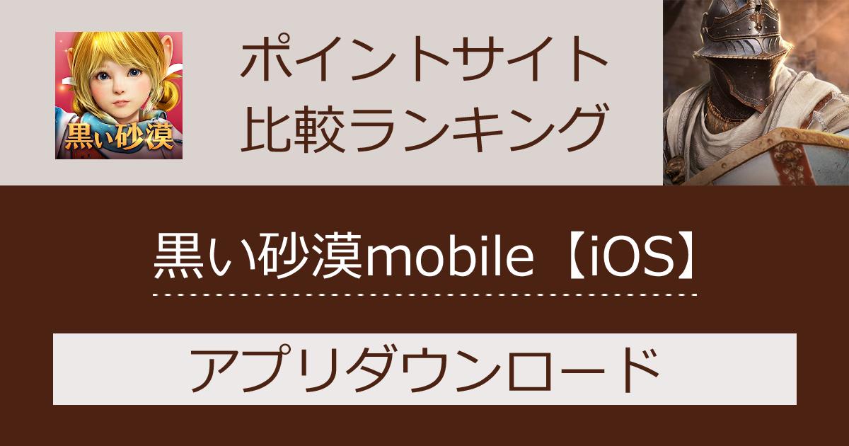 ポイントサイトの比較ランキング。スマホゲーム「黒い砂漠mobile【iOS】」をポイントサイト経由でダウンロードしたときにもらえるポイント数で、ポイントサイトをランキング。
