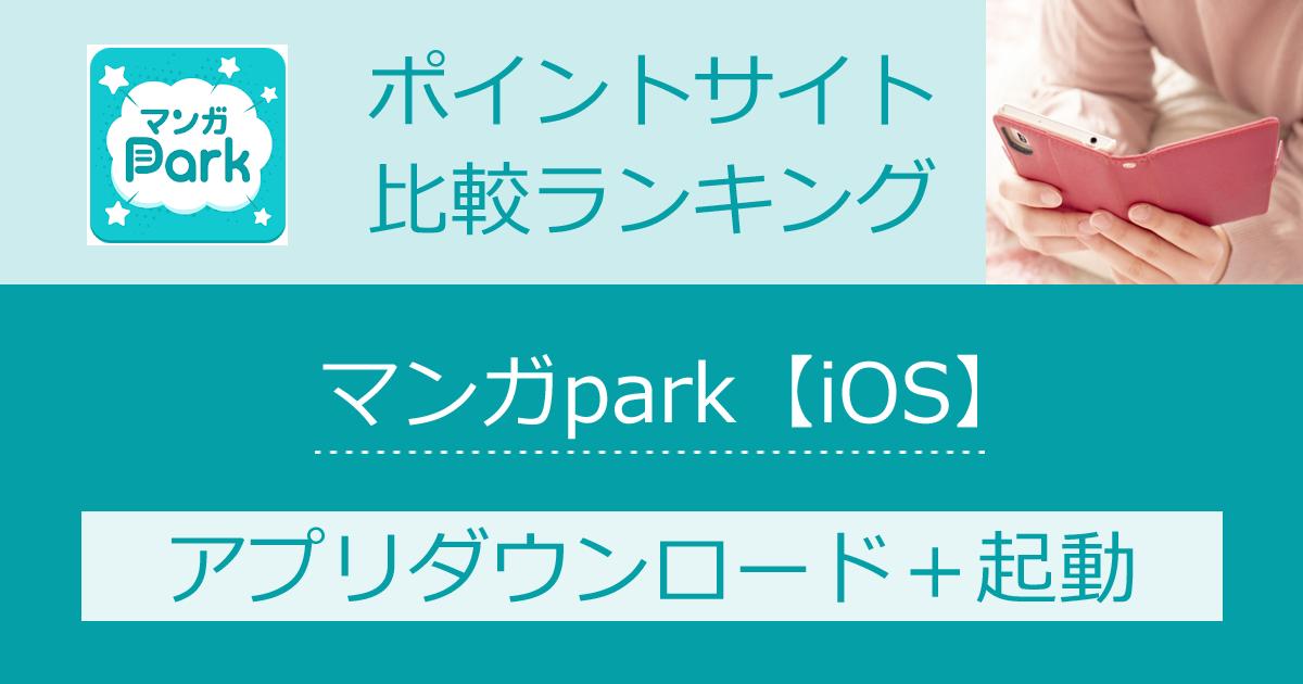 ポイントサイトの比較ランキング。マンガアプリの「マンガpark(マンガパーク)【iOS】」をポイントサイト経由でダウンロードしたときにもらえるポイント数で、ポイントサイトをランキング。